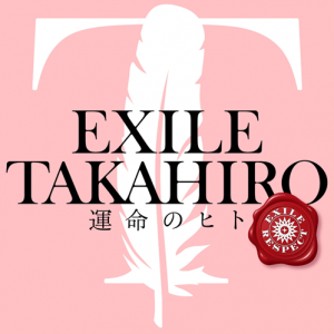 [Digital Single] EXILE TAKAHIRO – Unmei no Hito [MP3/320K/ZIP][2020.09.28]