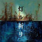 [Digital Single] Kobukuro – Tomoru Inori [MP3/320K/ZIP][2020.09.22]