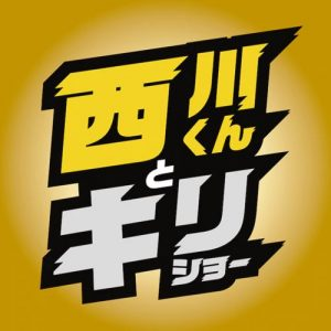 [Digital Single] Nishikawa-kun and Kirisho – 1·2·3 [MP3/320K/ZIP][2020.09.30]