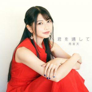 [Digital Single] Sora Amamiya – Kimi wo Tooshite [FLAC/ZIP][2020.09.27]