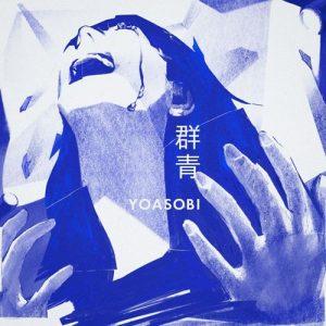 [Digital Single] YOASOBI – Gunjou [FLAC/ZIP][2020.09.01]