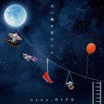 [Album] nano.RIPE – Tsuki ni Sumu Hoshi no Uta [MP3/320K/ZIP][2020.09.23]