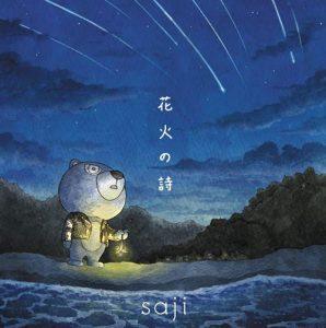 [Mini Album] saji – Hanabi no Uta [MP3/320K/ZIP][2020.09.23]