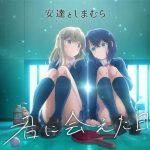 "[Single] Adachi and Shimamura – Kimi ni Aeta Hi ""Adachi to Shimamura"" Opening Theme [MP3/320K/ZIP][2020.11.25]"