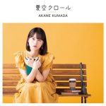 [Digital Single] Akane Kumada – Natsuzora Kuroru [MP3/320K/ZIP][2020.10.18]