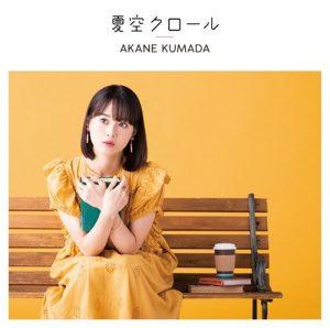 [Digital Single] Akane Kumada – Natsuzora Kuroru [MP3/320K/ZIP][2020.10.18]