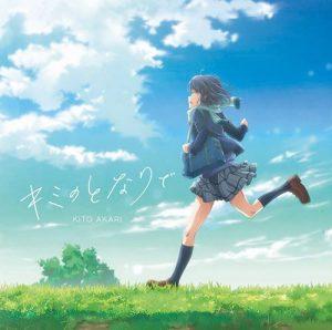 """[Single] Akari Kito – Kimi no Tonari de """"Adachi to Shimamura"""" Ending Theme [MP3/320K/ZIP][2020.10.28]"""