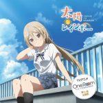 "[Single] Akira Kotokawa (CV: Miyu Tomita) – TAIYOU TO RAINBOW ""One Room: Third Season"" Theme Song [MP3/320K/ZIP][2020.10.30]"