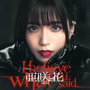 "[Single] Asaka – I believe what you said ""Higurashi no Naku Koro ni Gou"" Opening Theme [FLAC/ZIP][2020.10.14]"