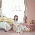 [Single] Azumi Waki – Itsuka no Kioku [MP3/320K/ZIP][2020.10.07]