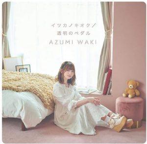 [Single] Azumi Waki – Itsuka no Kioku [MP3/320K/ZIP][2020.10.07]