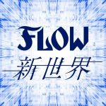 [Digital Single] FLOW – Shinsekai [FLAC/ZIP][2020.10.06]