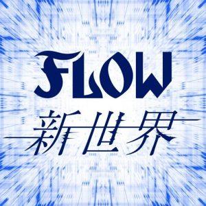 """[Digital Single] FLOW – Shinsekai """"Shadowverse"""" 2nd Opening Theme [MP3/320K/ZIP][2020.10.06]"""