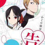 Kaguya-sama: Love is War S2 Original Soundtrack 1 [MP3/320K/ZIP][2020.06.24]