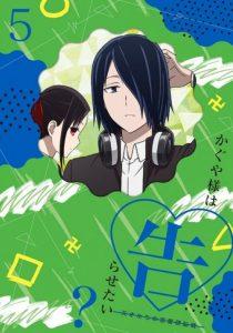 Kaguya-sama: Love is War S2 Original Soundtrack 3 [MP3/320K/ZIP][2020.10.28]