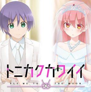 [Digital Single] KanoeRana – Tsuki to Hoshizora [MP3/320K/ZIP][2020.10.03]