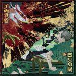 [Digital Single] King Gnu – Sanmon Shosetsu [MP3/320K/ZIP][2020.10.30]