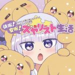 "[Single] Princess Syalis (CV: Inori Minase) – Kaimin! Anmin! Syalist Seikatsu ""Maoujou de Oyasumi"" Opening Theme [MP3/320K/ZIP][2020.10.28]"