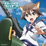 "[Single] Yoko Ishida – Yuuki no Tsubasa ""Strike Witches: ROAD to BERLIN"" Opening Theme [MP3/320K/ZIP][2020.10.28]"