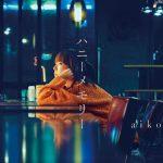 [Single] aiko – Honey Memory [MP3/30K/ZIP][2020.10.21]