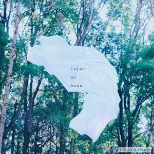 "[Single] sajou no hana – Evergreen ""DanMachi III"" Ending Theme [MP3/320K/ZIP][2020.12.23]"