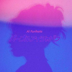 [Digital Single] Ai Furihata – Purple Eyeshadow [MP3/320K/ZIP][2020.11.16]