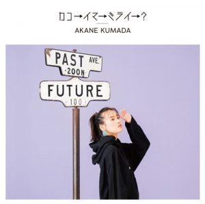 [Digital Single] Akane Kumada – Kako → ima → mirai →? [MP3/320K/ZIP][2020.11.16]