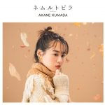 [Digital Single] Akane Kumada – Nemuru Tobira [MP3/320K/ZIP][2020.11.20]