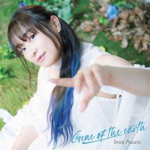 [Album] Asami Imai – Gene Of The Earth [MP3/320K/ZIP][2020.11.25]
