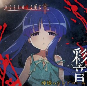 "[Single] Ayane – Kamisama no Syndrome ""Higurashi no Naku Koro ni Gou"" Ending Theme [MP3/320K/ZIP][2020.11.04]"