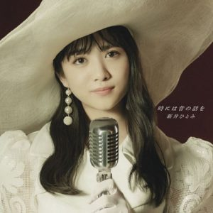 [Single] Hitomi Arai – Toki ni wa Mukashi no Hanashi wo [MP3/320K/ZIP][2020.11.25]