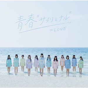 "[Single] =LOVE – Seushin ""Subliminal"" [MP3/320K/ZIP][2020.11.25]"