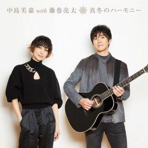 [Single] Mika Nakashima with Ryota Fujimaki – Mafuyu no Harmony [MP3/320K/ZIP][2020.11.11]