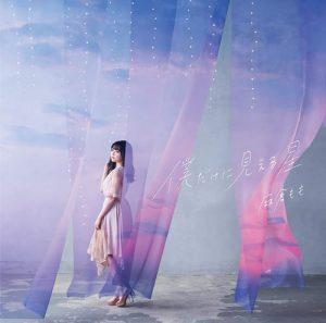 [Single] Momo Asakura – Boku Dake ni Mieru Hoshi [MP3/320K/ZIP][2020.11.11]