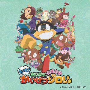 """Motto! Motto! Kaiketsu Zorori/Shalalala """"Motto! Majime ni Fumajime Kaiketsu Zorori"""" Opening & Ending Theme [MP3/320K/ZIP][2020.11.11]"""