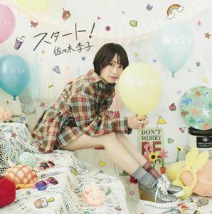 "[Single] Rico Sasaki – Start! ""Duel Masters King"" Ending Theme [MP3/320K/ZIP][2020.11.10]"