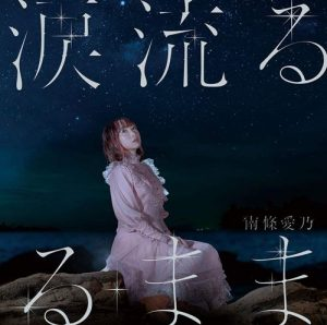 [Single] Yoshino Nanjo – Namida Nagaruru Mama [MP3/320K/ZIP][2020.11.25]
