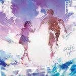 "[Single] saji – Shunkan Dramatic ""Kimi wa Kanata"" Theme Song [MP3/320K/ZIP][2020.11.25]"