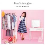 [Digital Single] Akane Kumada – Pure White Love [MP3/320K/ZIP][2020.12.18]