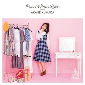 [Digital Single] Akane Kumada – Pure White Love [MP3/320K/ZIP][2020.12.18]