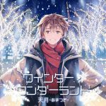 [Digital Single] Amatsuki – Winter Wonderland [MP3/320K/ZIP][2020.12.23]