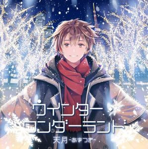 [Digital Single] Amatsuki – Winter Wonderland [MP3/320K/ZIP][2020.12.23]
