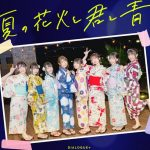 [Digital Single] DIALOGUE+ – Natsu no Hanabi to Kimi to Ao [MP3/320K/ZIP][2020.12.23]