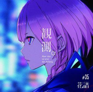 [Album] KAF – Kansoku α (Aber das ist erst der Anfang.) [MP3/320K/ZIP][2019.09.11]