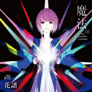 [Album] KAF – Mahou α (Ein Lied, um die Welt zu verändern.) [MP3/320K/ZIP][2020.11.25]