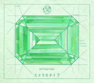 [Album] yanaginagi – emeralotype [FLAC/ZIP][2020.12.09]