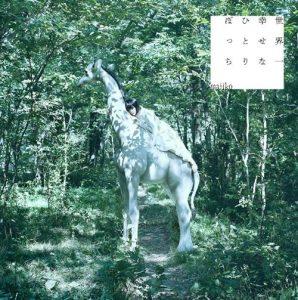 [Album] majiko – Sekaiichi Shiawase na Hitori Bocchi [MP3/320K/ZIP][2020.12.02]