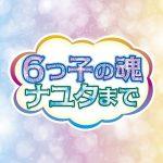 [Single] AOP – Mutsugo no Tamashii Nayuta Made [FLAC/ZIP][2021.01.13]