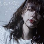 [Digital Single] Aimi Sensei (CV: Aimi) from Poppin'Party – Iya yoiya yo mo suki no uchi [MP3/320K/ZIP][2021.01.06]