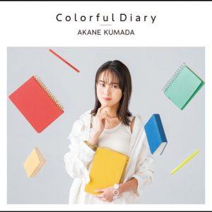 [Album] Akane Kumada – Colorful Diary [MP3/320K/ZIP][2021.01.29]